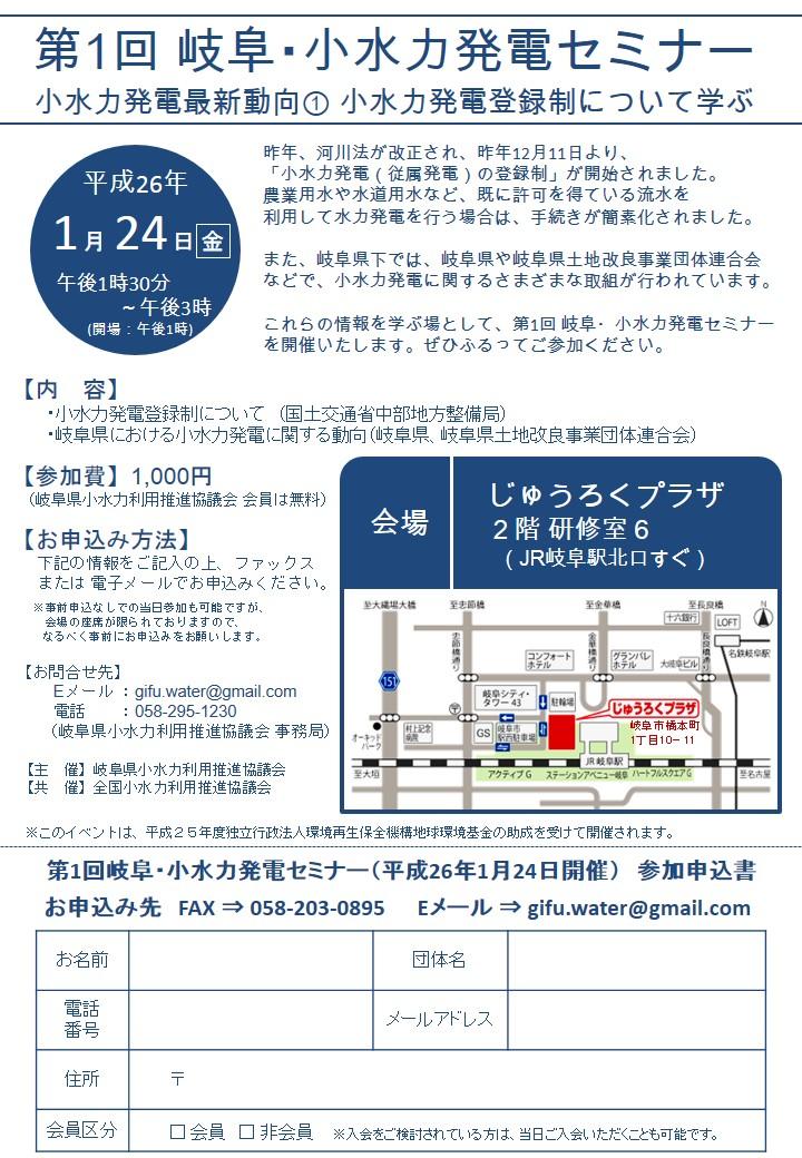 第1回岐阜・小水力発電セミナー チラシ